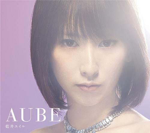 『藍井エイル - KASUMI 歌詞』収録の『AUBE』ジャケット
