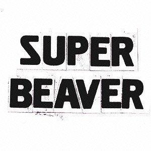 『SUPER BEAVER - まわる、まわる 歌詞』収録の『』ジャケット