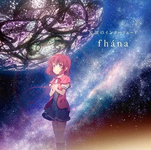 『fhána - 星屑のインターリュード』収録の『星屑のインターリュード』ジャケット