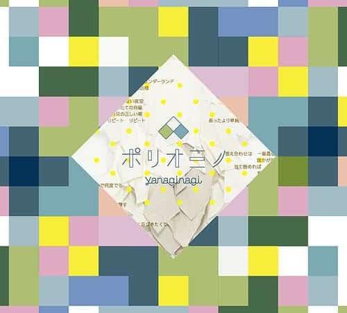 『やなぎなぎ Esse 歌詞』収録の『ポリオミノ』ジャケット