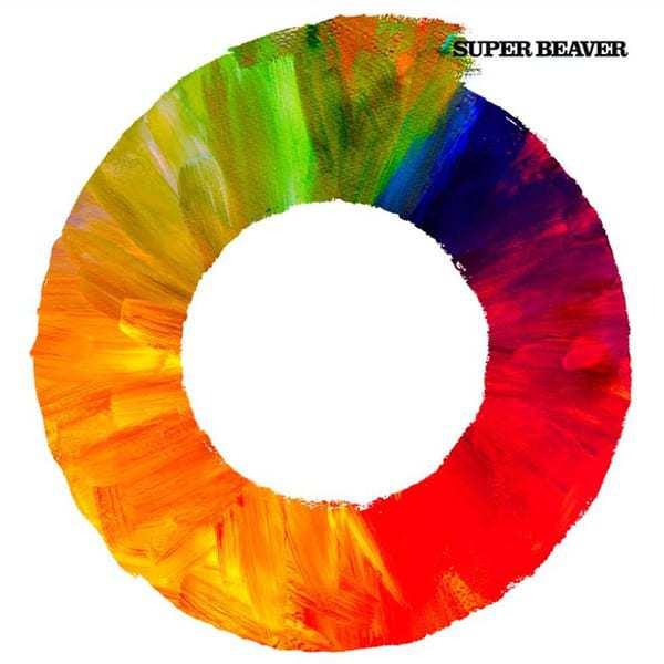 『SUPER BEAVER - 361º 歌詞』収録の『』ジャケット