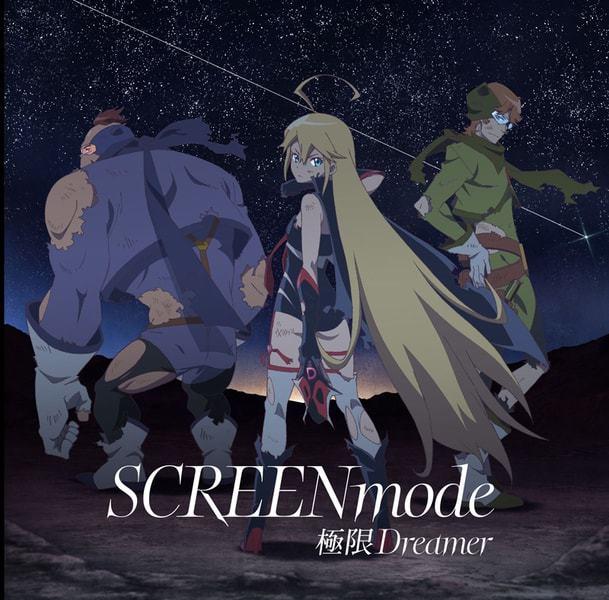 『SCREEN mode - 極限Dreamer』収録の『極限Dreamer』ジャケット