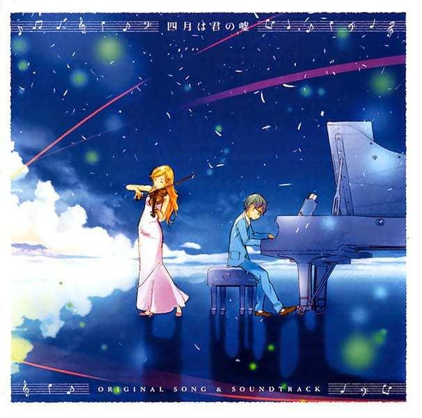 『ENA☆ - My Truth~ロンド・カプリチオーソ』収録の『四月は君の嘘 ORIGINAL SONG & SOUNDTRACK』ジャケット