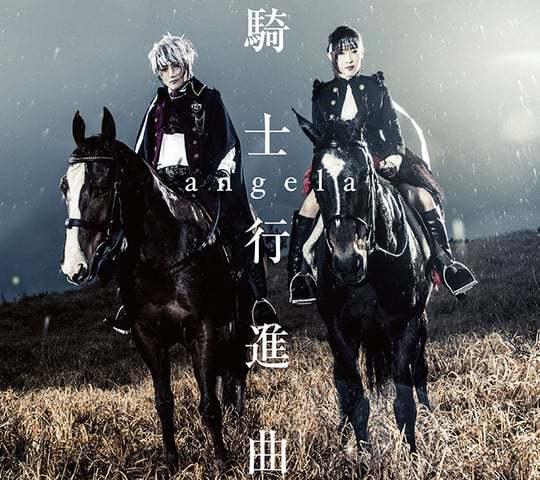 『angela騎士行進曲』収録の『騎士行進曲』ジャケット