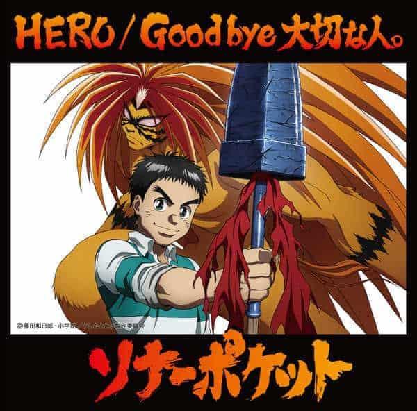『ソナーポケット HERO 歌詞』収録の『HERO / Good bye 大切な人。』ジャケット