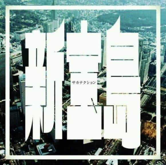 『サカナクション - 新宝島』収録の『新宝島』ジャケット