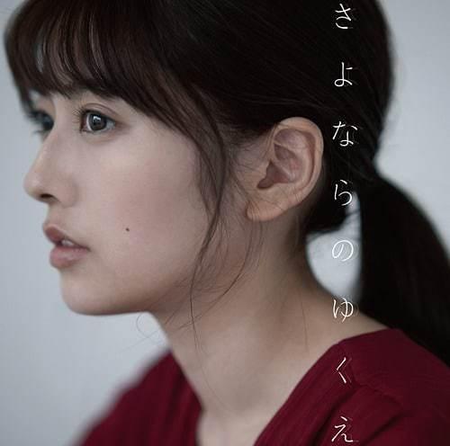 『瀧川ありさ - さよならのゆくえ』収録の『さよならのゆくえ』ジャケット