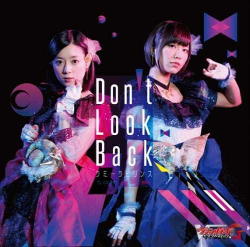 『ラミーラビリンス - Don't Look Back』収録の『Don't Look Back』ジャケット