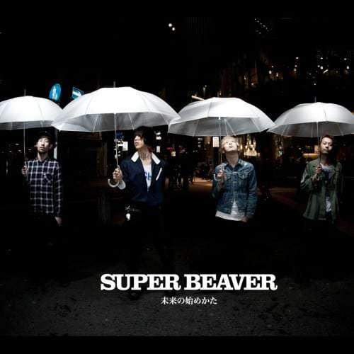 『SUPER BEAVER - 幻想 歌詞』収録の『』ジャケット