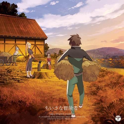 『アクア(雨宮天)、めぐみん(高橋李依)、ダクネス(茅野愛衣)ちいさな冒険者』収録の『ちいさな冒険者 』ジャケット