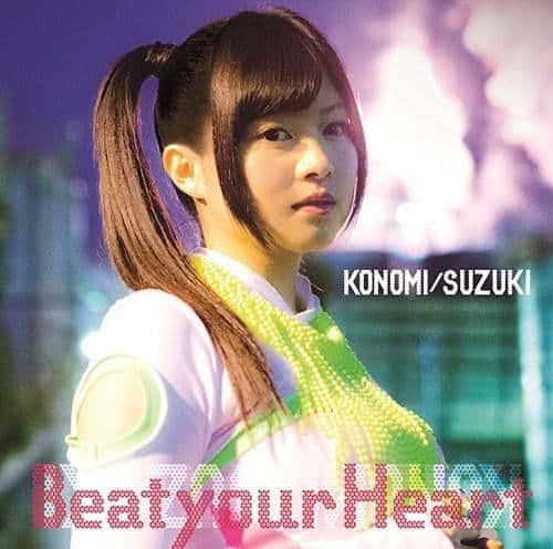 『鈴木このみ - Beat your Heart 歌詞』収録の『Beat your Heart』ジャケット