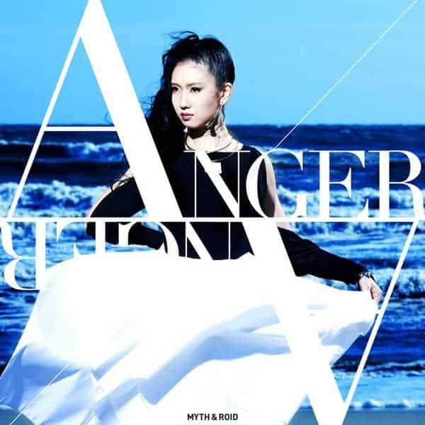 『MYTH & ROID - ANGER/ANGER』収録の『ANGER/ANGER』ジャケット