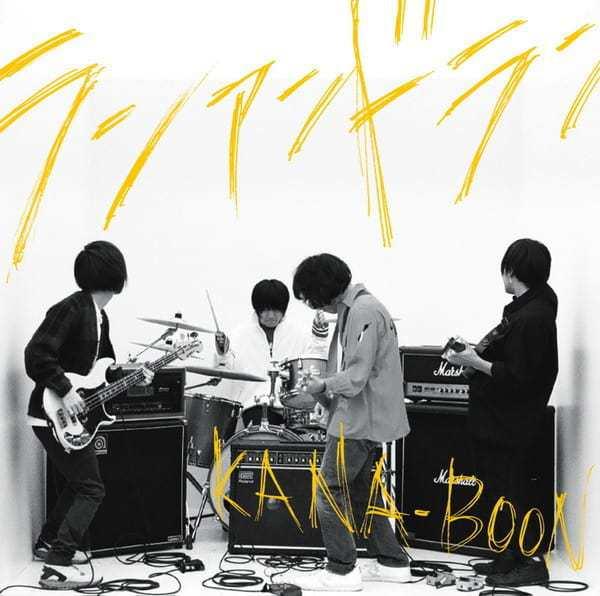『KANA-BOON - I don't care』収録の『ランアンドラン』ジャケット