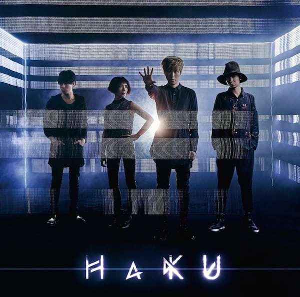『HaKU 衝動 歌詞』収録の『』ジャケット
