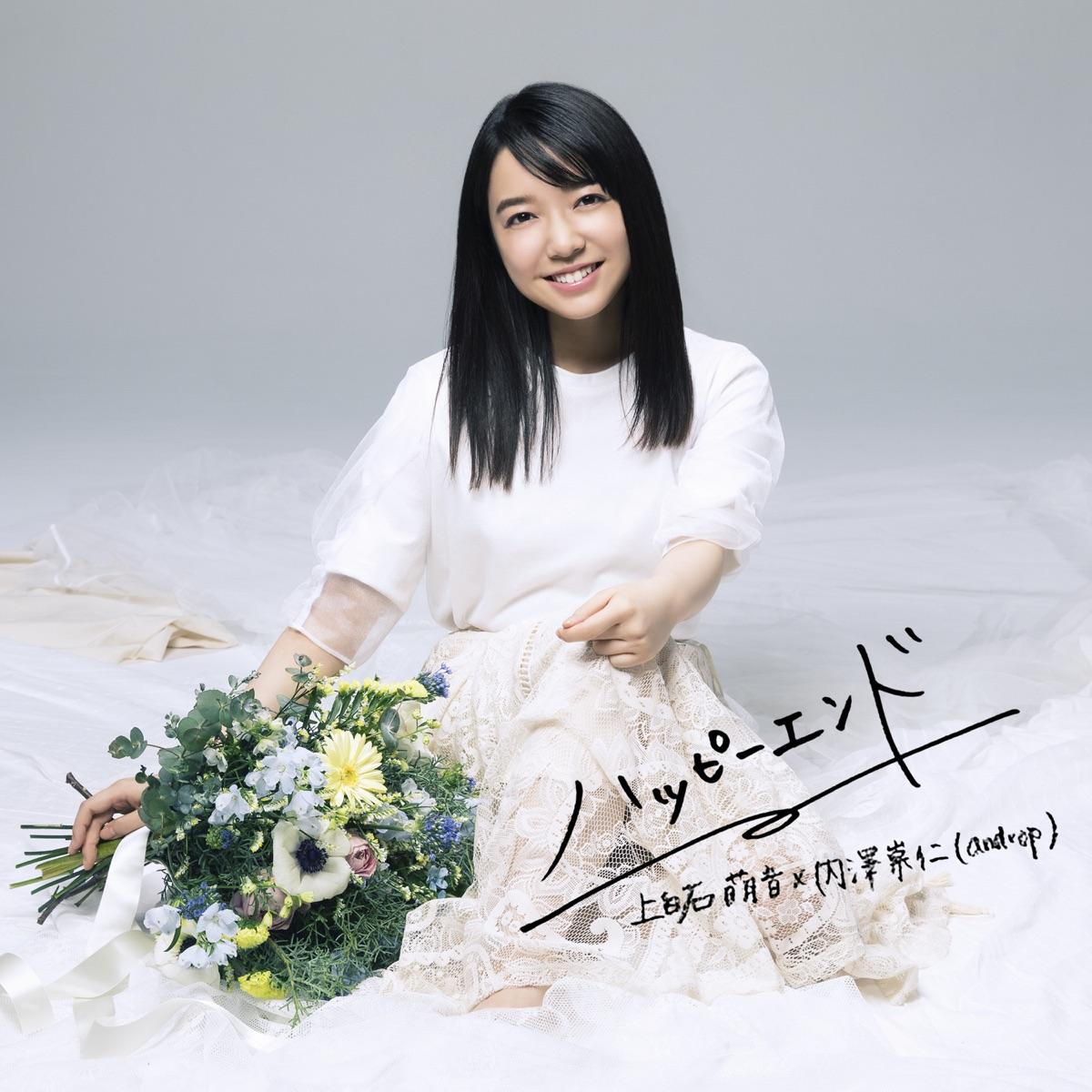『上白石萌音×内澤崇仁(androp) - ハッピーエンド』収録の『ハッピーエンド』ジャケット