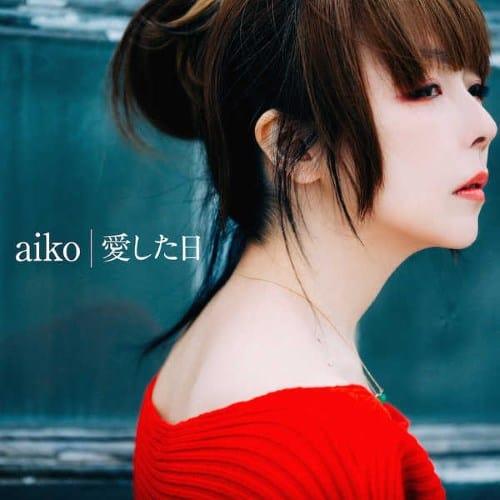 『aiko愛した日』収録の『』ジャケット