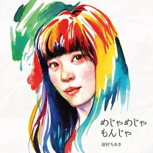 『眉村ちあき - 本気のラブソング』収録の『めじゃめじゃもんじゃ』ジャケット