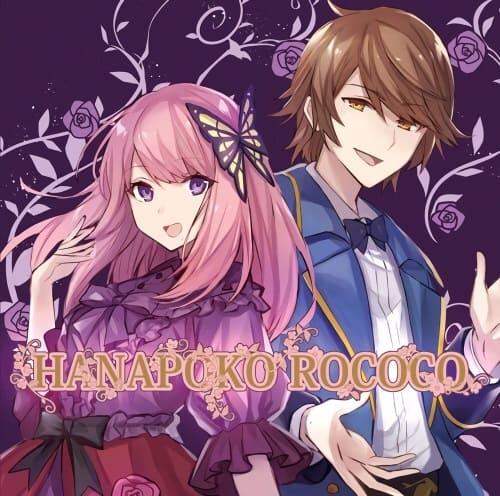 『花たん&ぽこた - カタストロフ』収録の『HANAPOKO ROCOCO』ジャケット