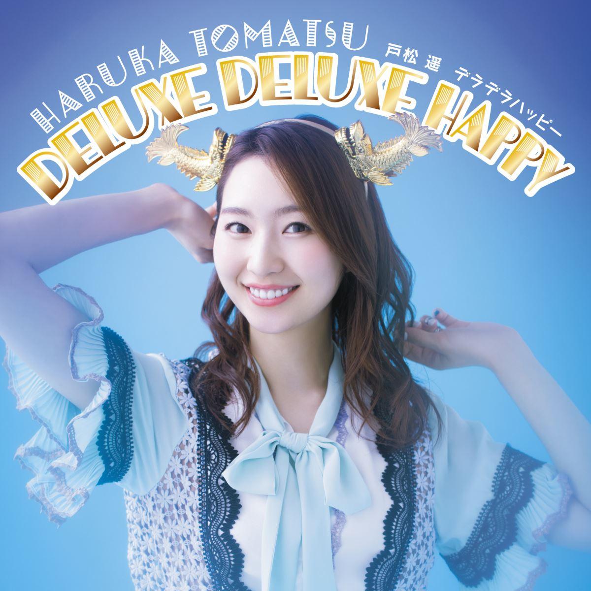 『戸松遥 - DELUXE DELUXE HAPPY』収録の『DELUXE DELUXE HAPPY』ジャケット
