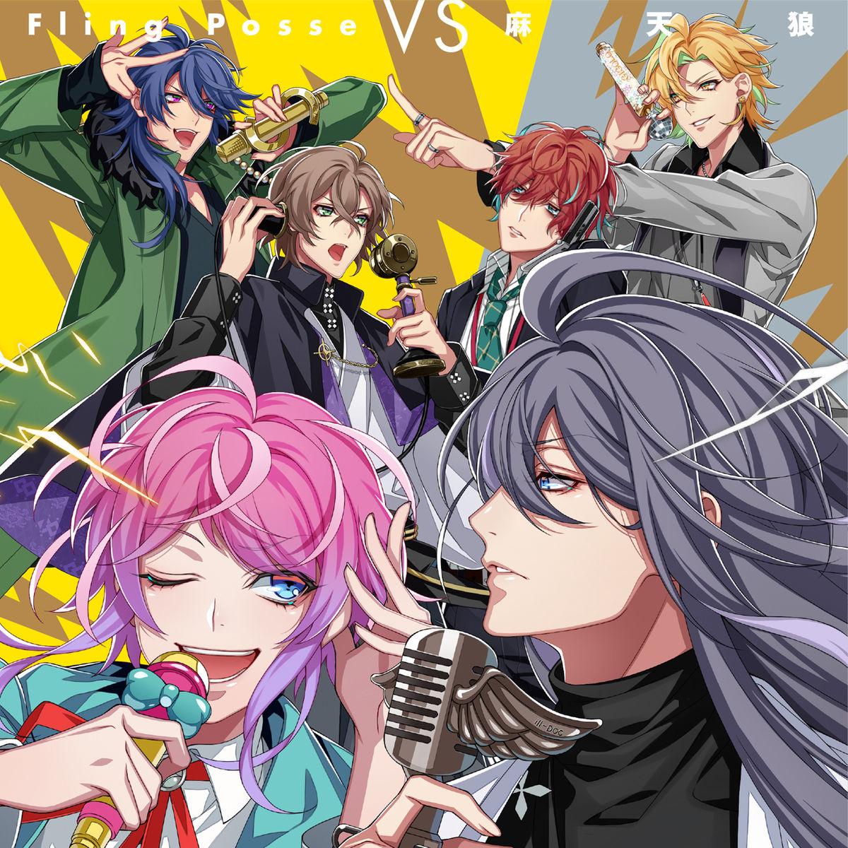『麻天狼 - Shinjuku Style ~笑わすな~』収録の『ヒプノシスマイク Fling Posse VS 麻天狼』ジャケット