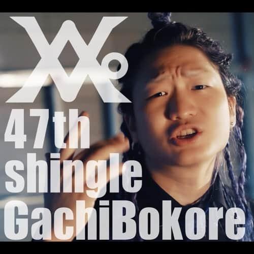 『レペゼン地球 - GachiBokore』収録の『GachiBokore』ジャケット