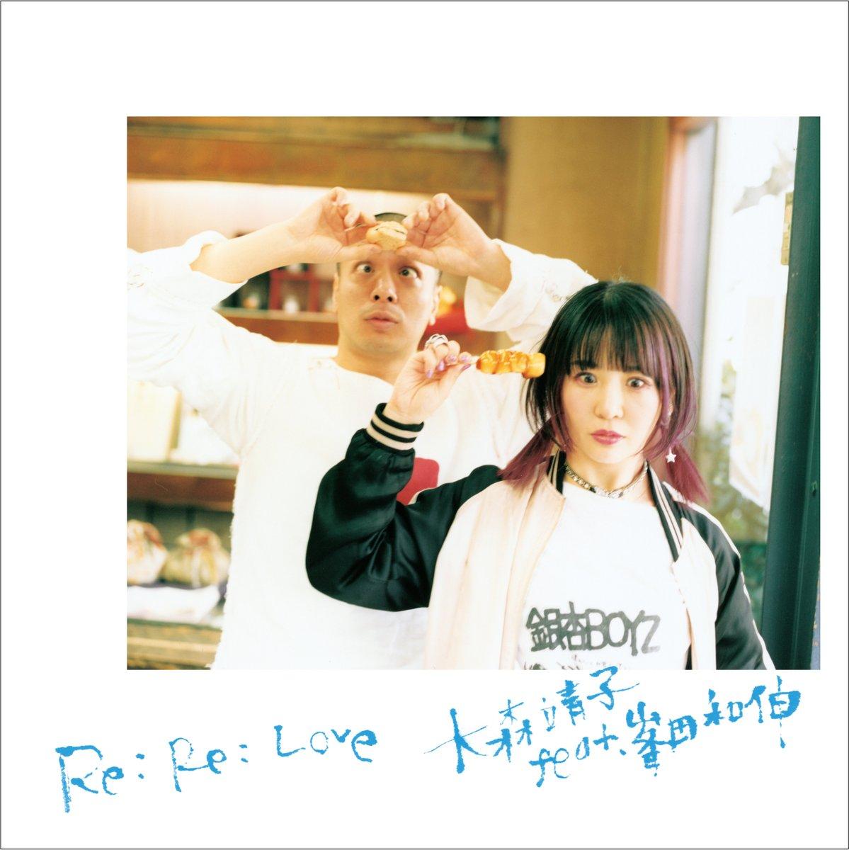 『大森靖子 - めっかわ』収録の『Re: Re: Love 大森靖子feat.峯田和伸』ジャケット