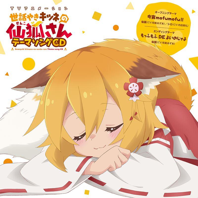 『今宵mofumofu!!』収録の『世話やきキツネの仙狐さん テーマソングCD』ジャケット