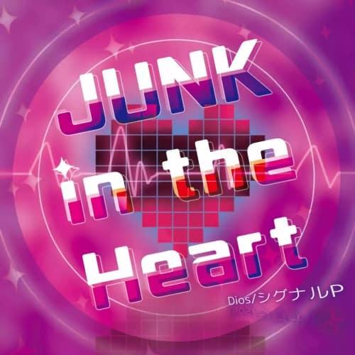 『Dios/シグナルP - カタストロフ』収録の『JUNK in the Heart』ジャケット