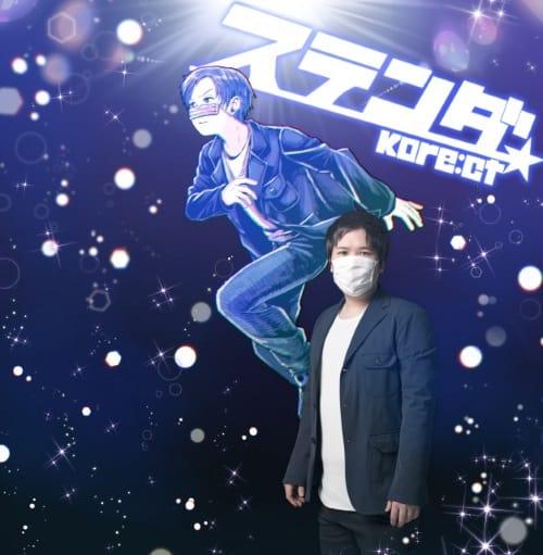 『Kore:ct - 炎上してI NEED YOU』収録の『ステンダ』ジャケット