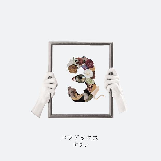 『すりぃ feat.初音ミク - 1/100のアイ』収録の『パラドックス』ジャケット