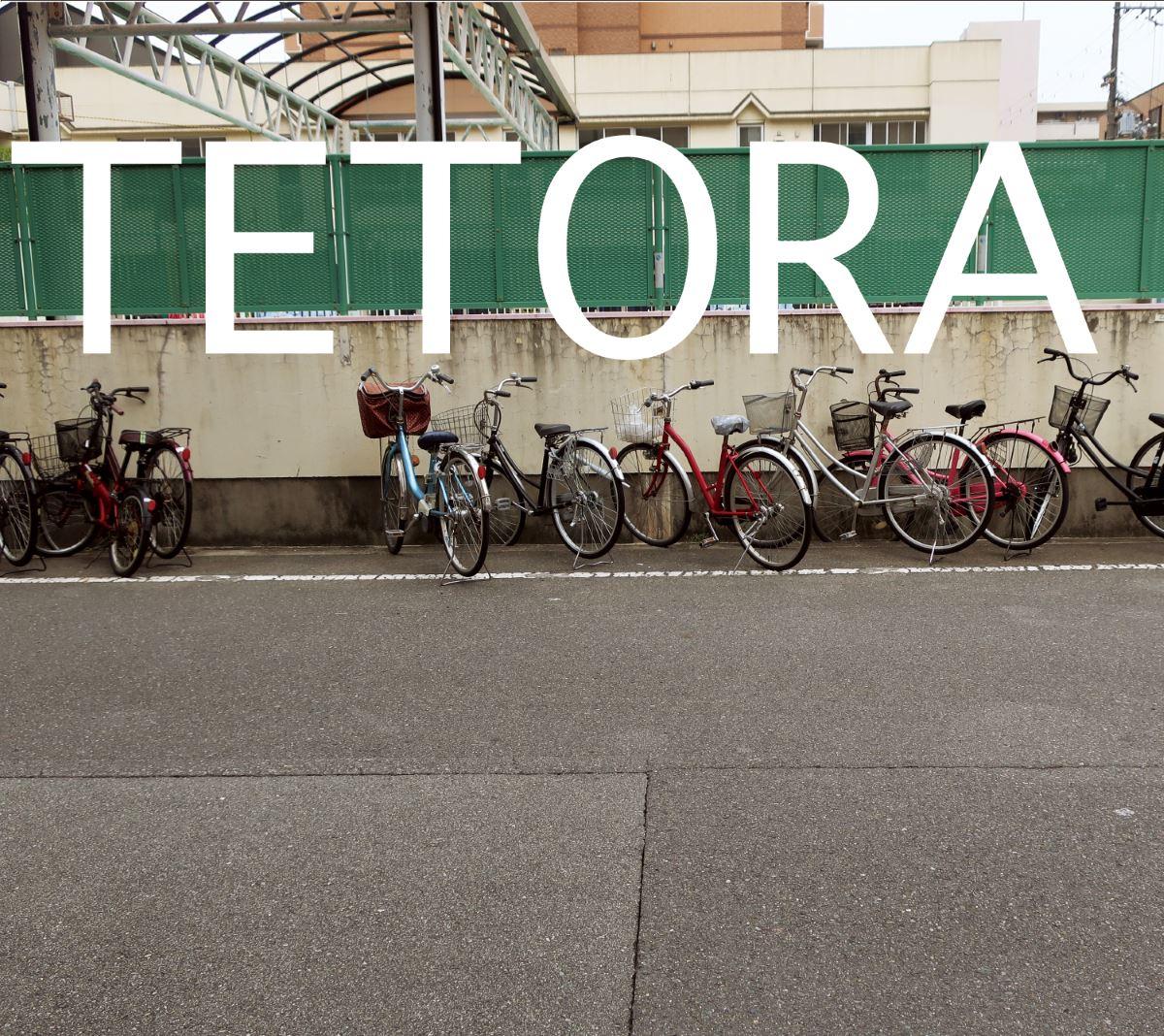 『TETORA - 今日くらいは』収録の『教室の一角より』ジャケット