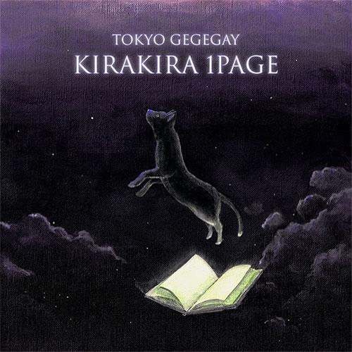 『東京ゲゲゲイ - KIRAKIRA 1PAGE』収録の『KIRAKIRA 1PAGE』ジャケット