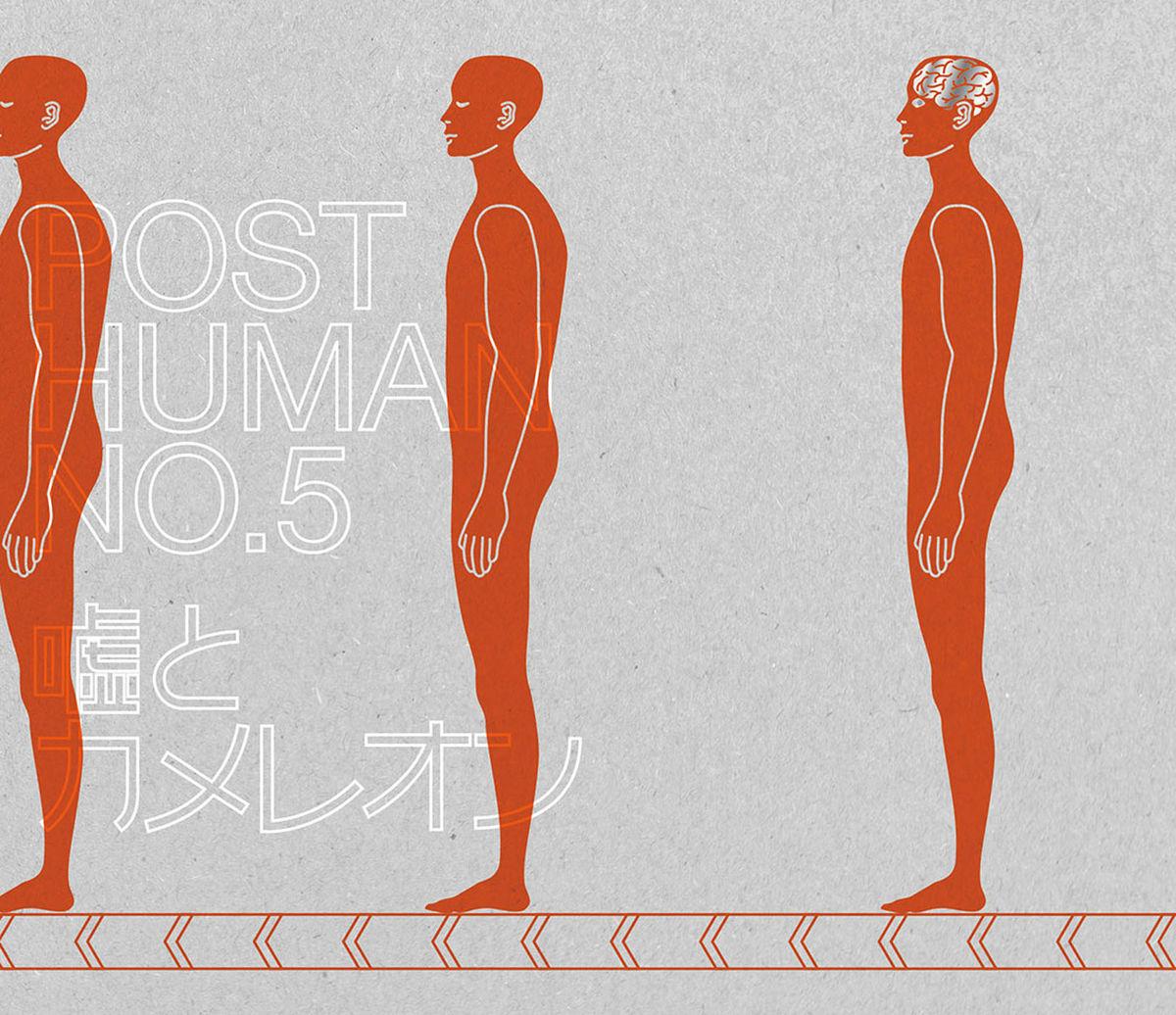 『嘘とカメレオン - Upius』収録の『ポストヒューマンNo.5』ジャケット