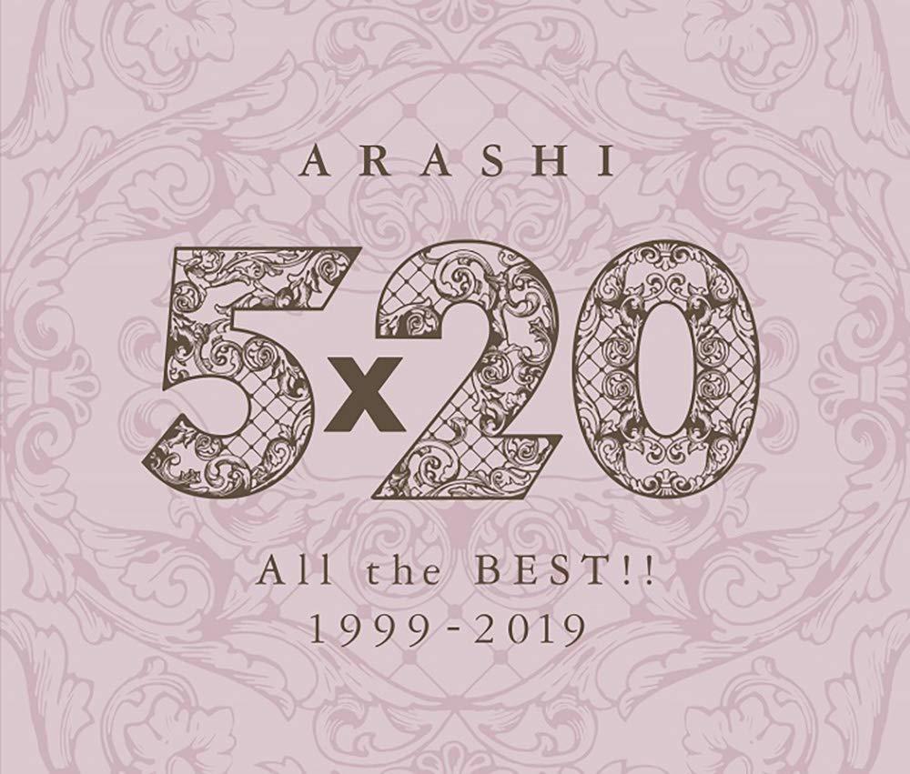 『嵐 - 5×20』収録の『5×20 All the BEST!! 1999-2019』ジャケット