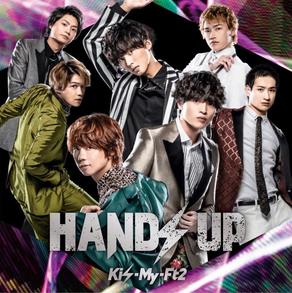 『Kis-My-Ft2 - OPaPiPo』収録の『HANDS UP』ジャケット