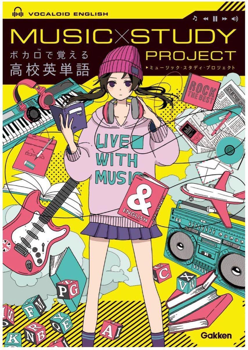 『ポリスピカデリー - Selected!』収録の『ボカロで覚える高校英単語 (MUSIC STUDY PROJECT)』ジャケット