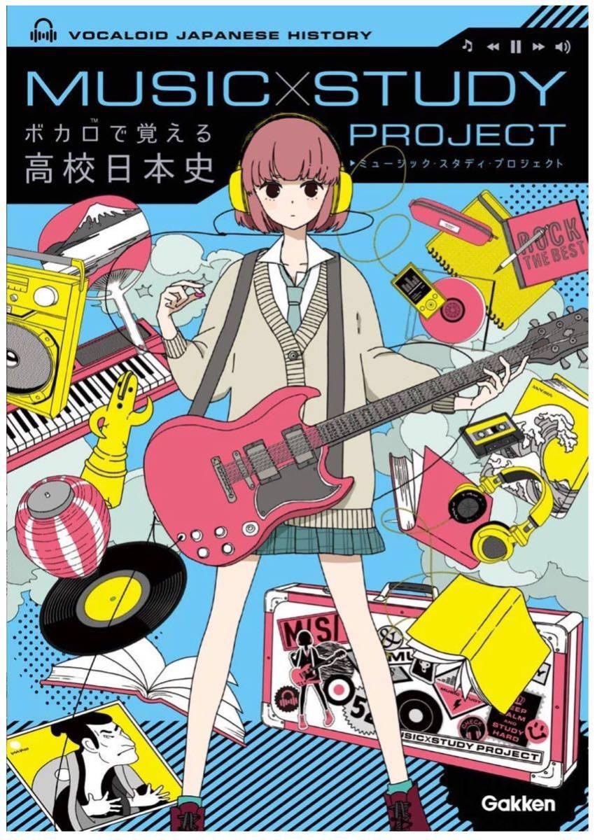 『れるりり - 日本の文化まなびまSHOW!』収録の『ボカロで覚える高校日本史 (MUSIC STUDY PROJECT)』ジャケット