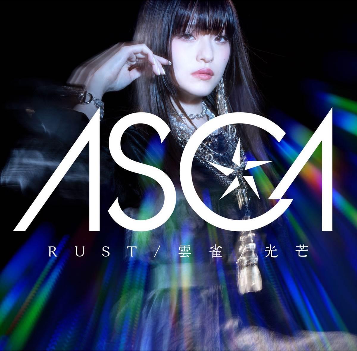 『ASCA光芒』収録の『RUST / 雲雀 / 光芒』ジャケット