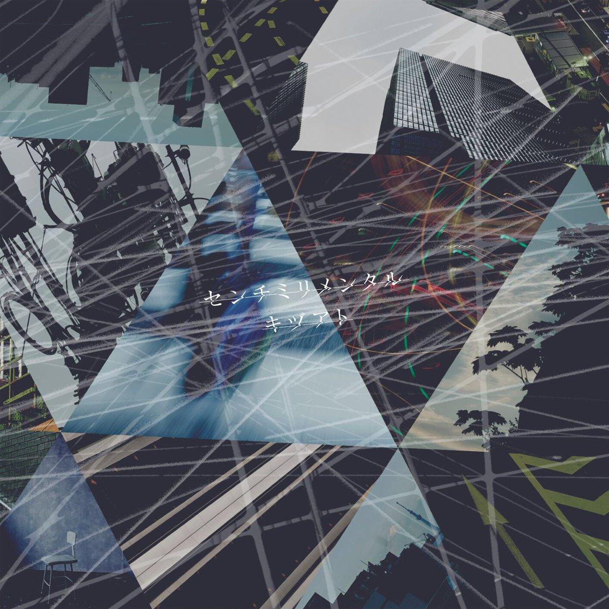 『センチミリメンタル - まるつけ 歌詞』収録の『キヅアト』ジャケット