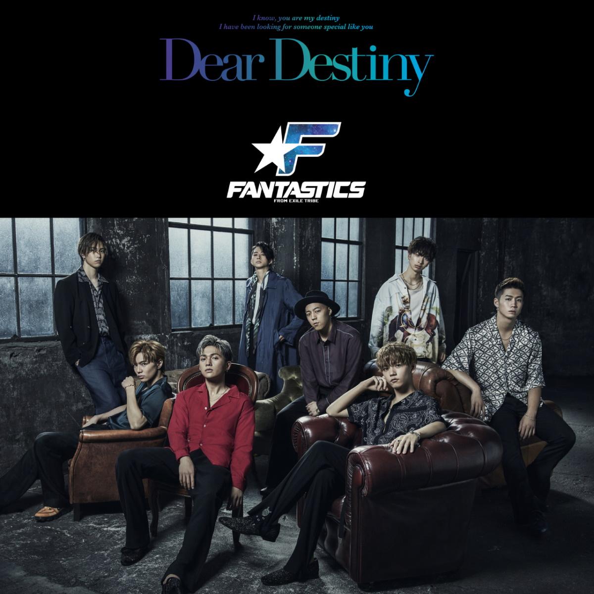 『FANTASTICS from EXILE TRIBE - ターミナル』収録の『Dear Destiny』ジャケット