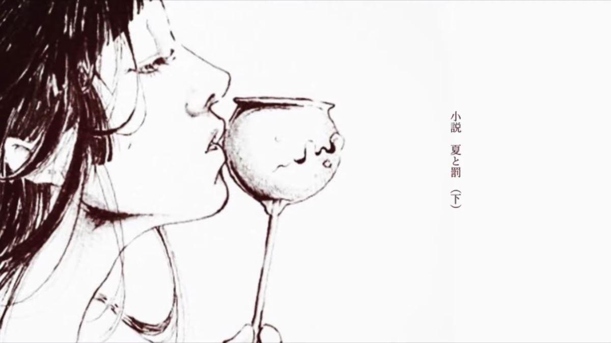 『傘村トータ小説 夏と罰 (下)』収録の『小説 夏と罰 (下)』ジャケット