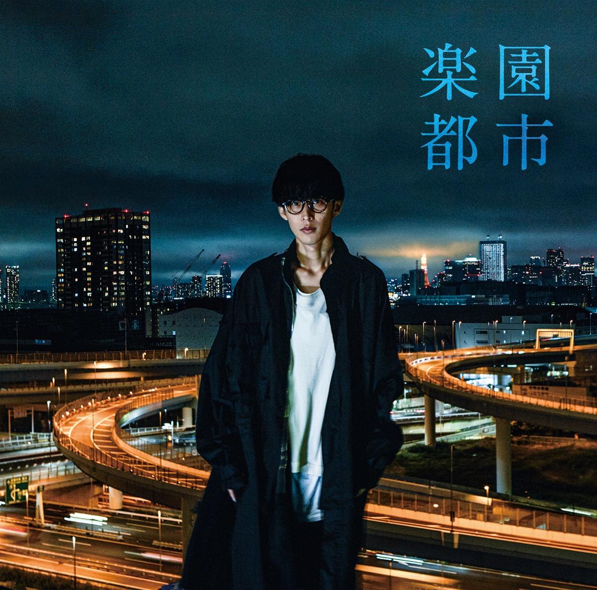 『オーイシマサヨシ - 楽園都市』収録の『楽園都市』ジャケット