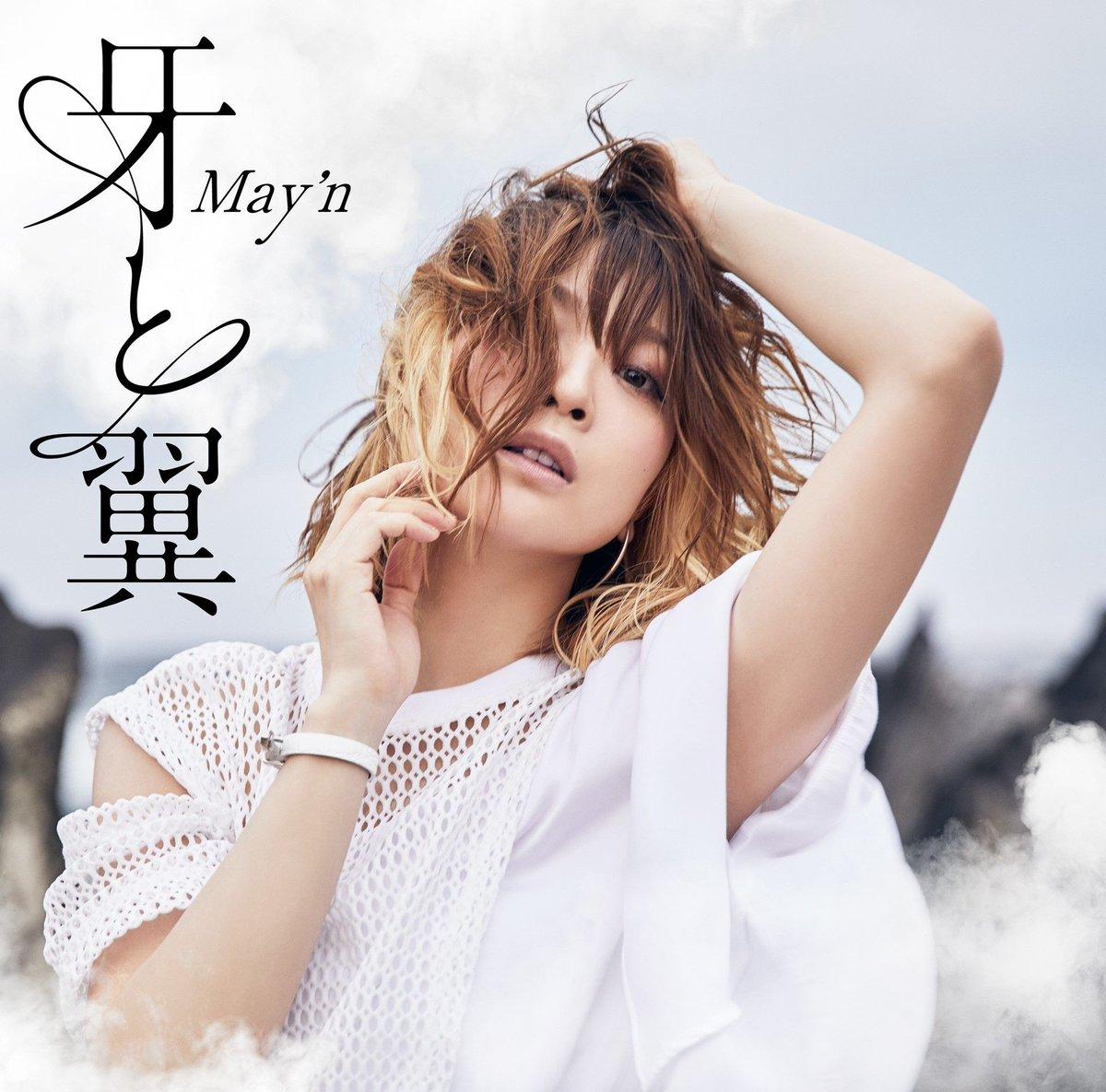 『May'n - 「愛してる」なんて』収録の『牙と翼』ジャケット