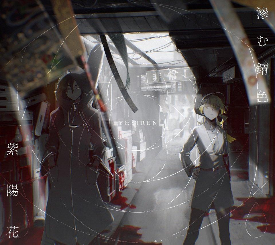 『眩暈SIREN 九月一日 歌詞』収録の『滲む錆色 / 紫陽花』ジャケット
