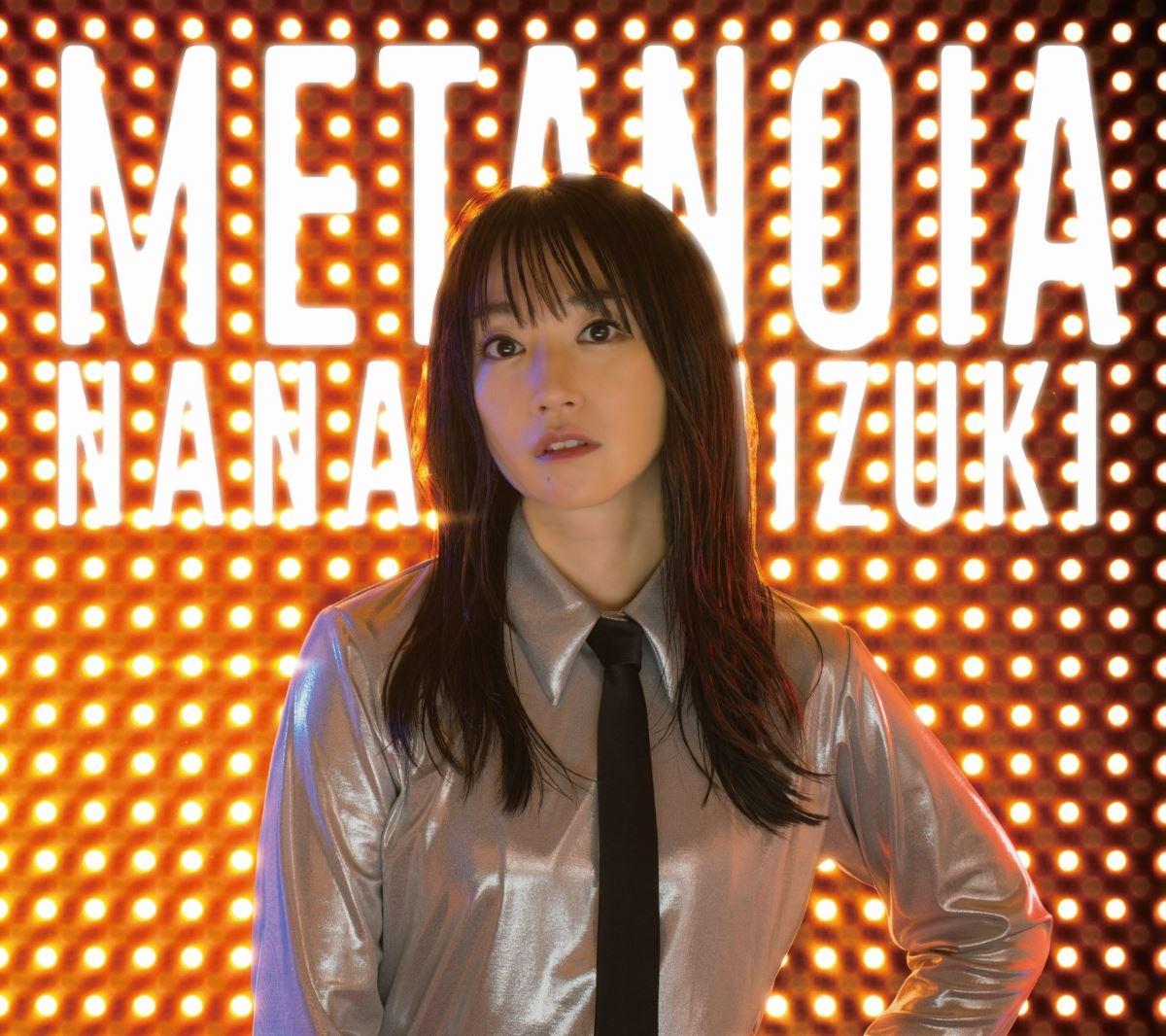 『水樹奈々 - METANOIA』収録の『METANOIA』ジャケット