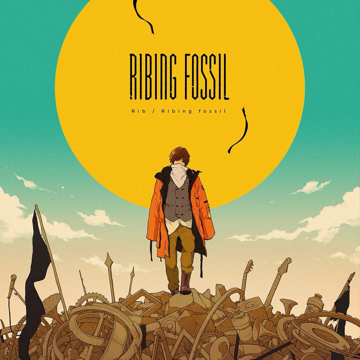 『りぶ - はぐれうた』収録の『Ribing fossil』ジャケット