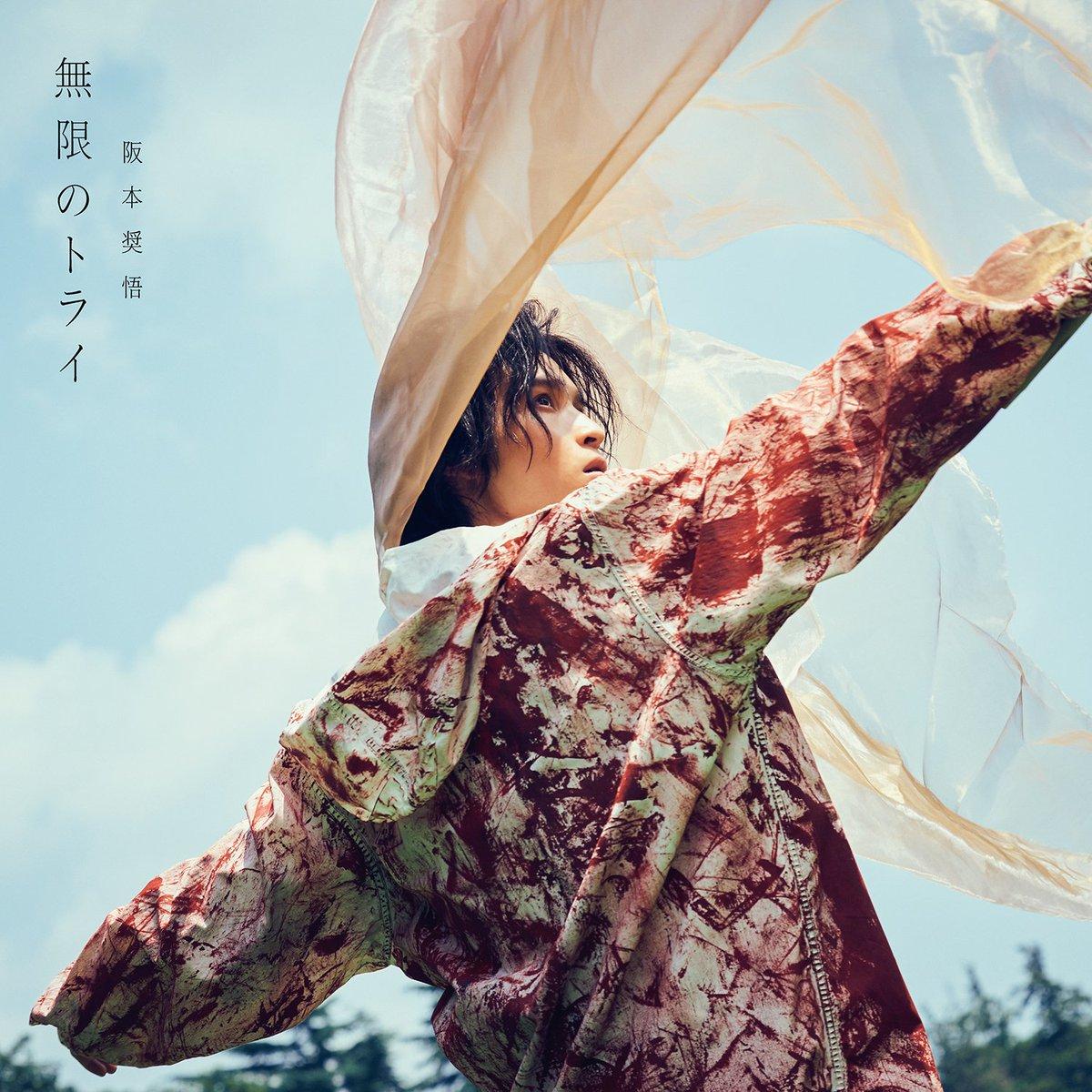 『阪本奨悟 - 永炎』収録の『無限のトライ』ジャケット