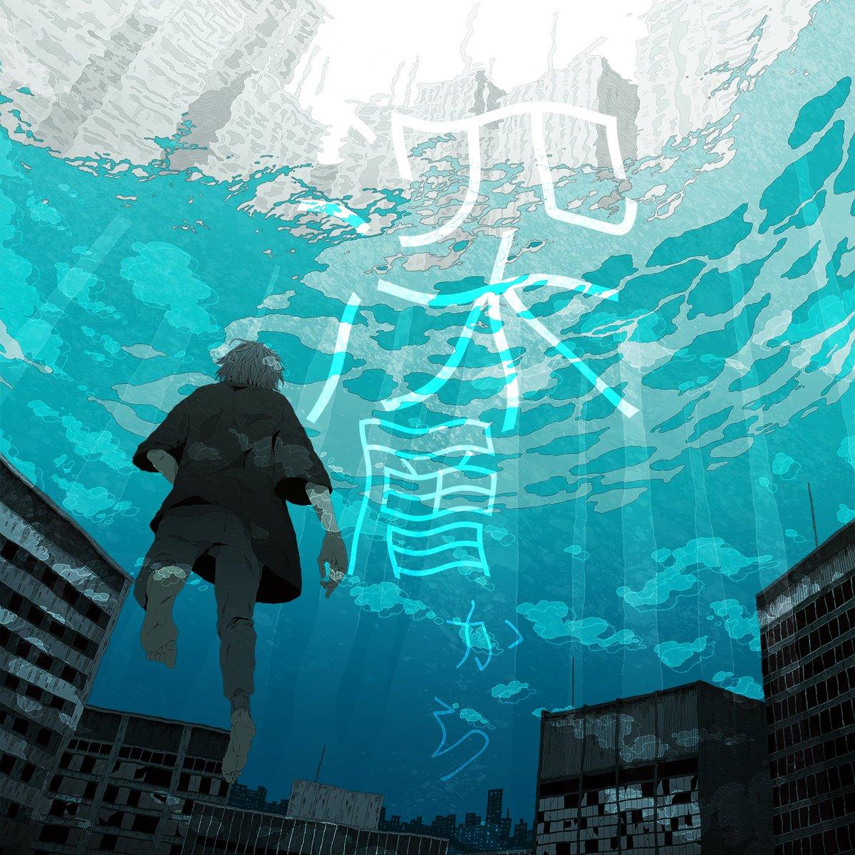 『Sou - シンソウ』収録の『深層から』ジャケット