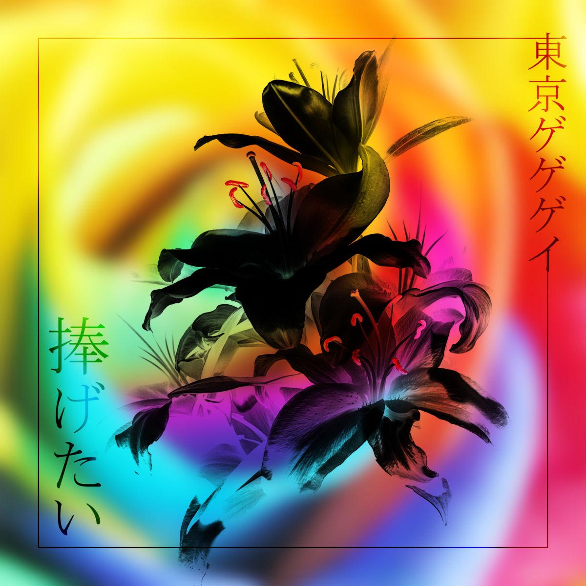『東京ゲゲゲイ - Sense of immorality』収録の『捧げたい』ジャケット