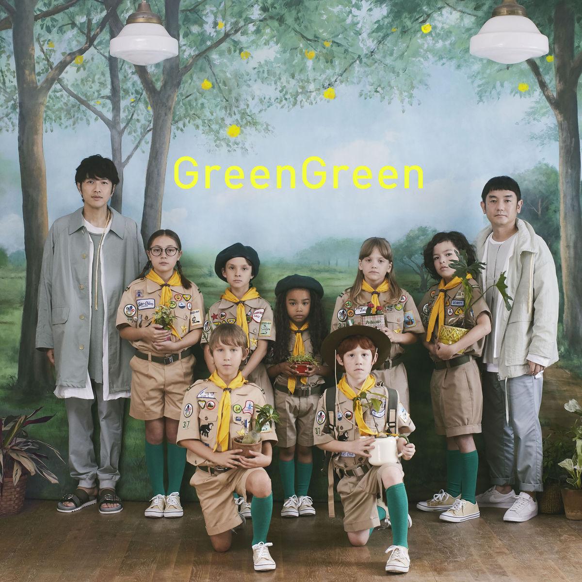 『ゆず - GreenGreen』収録の『GreenGreen』ジャケット